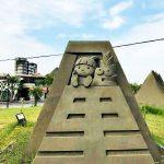 敬老卡坐捷運|八里沙雕藝術