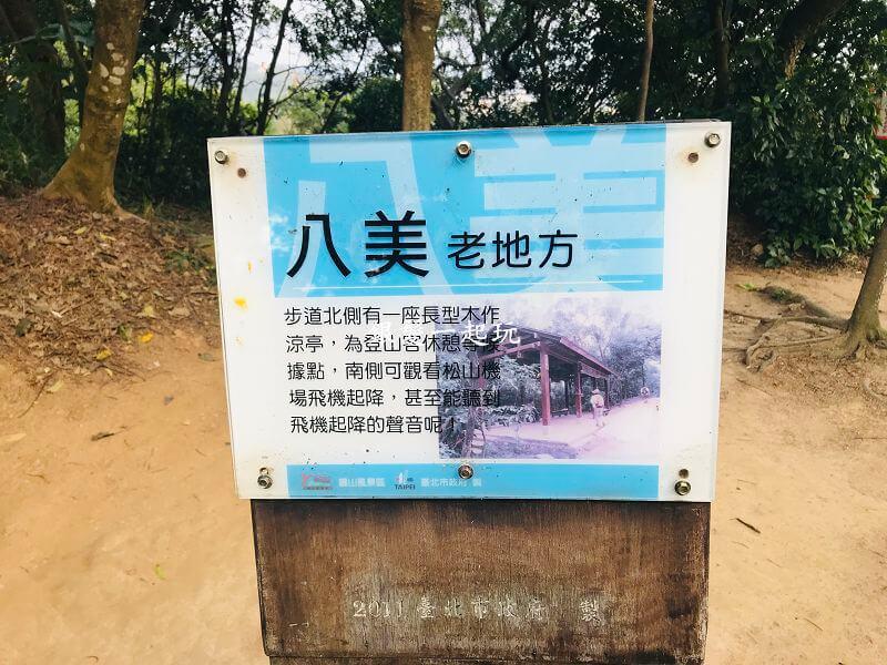 敬老卡坐捷運│圓山親山步道