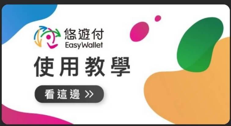 悠遊付(Easy Wallet)