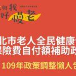 台北市政府109年老人健保補助(對象/補助標準/方式)
