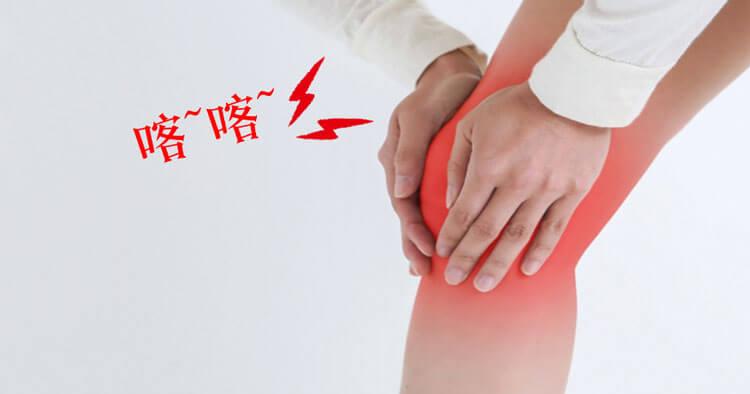 退化性關節炎