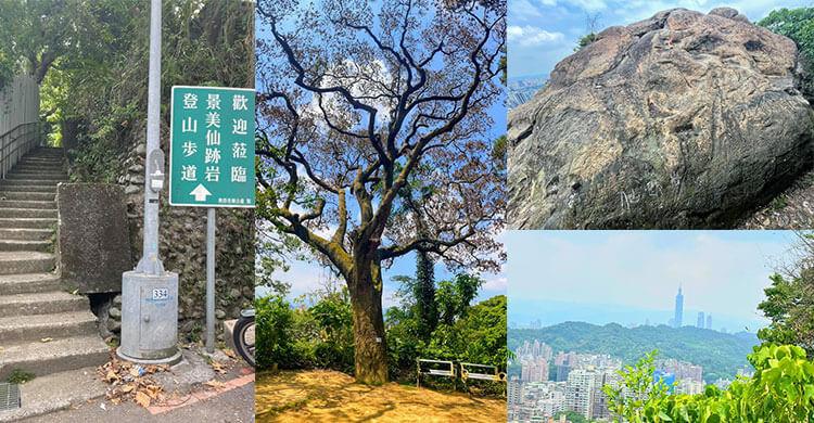 景美仙跡岩