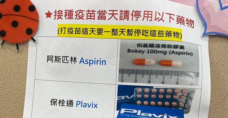 疫苗施打停用慢性病用藥