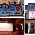 台灣老戲院