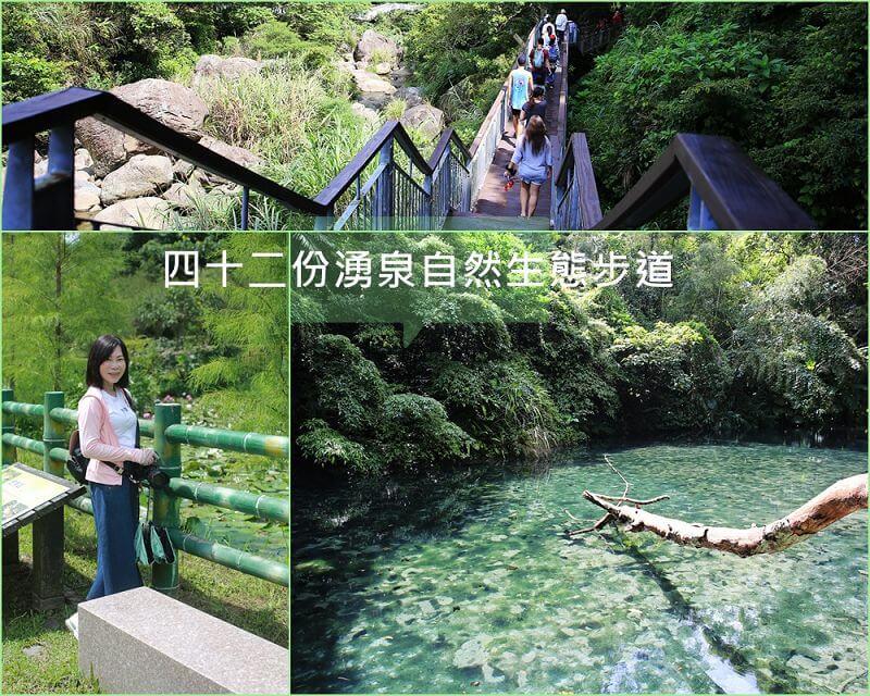 四十二份湧泉自然生態步道
