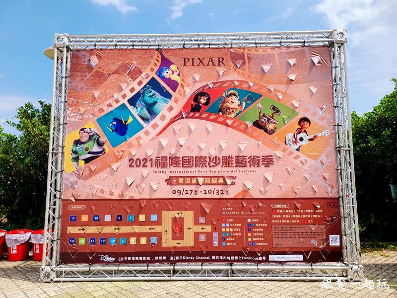2021福隆國際沙雕藝術季