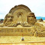 敬老卡坐捷運|2019福隆國際沙雕藝術季