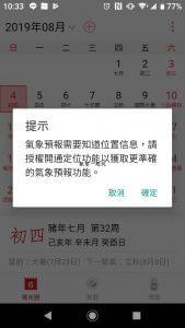 萬年曆app