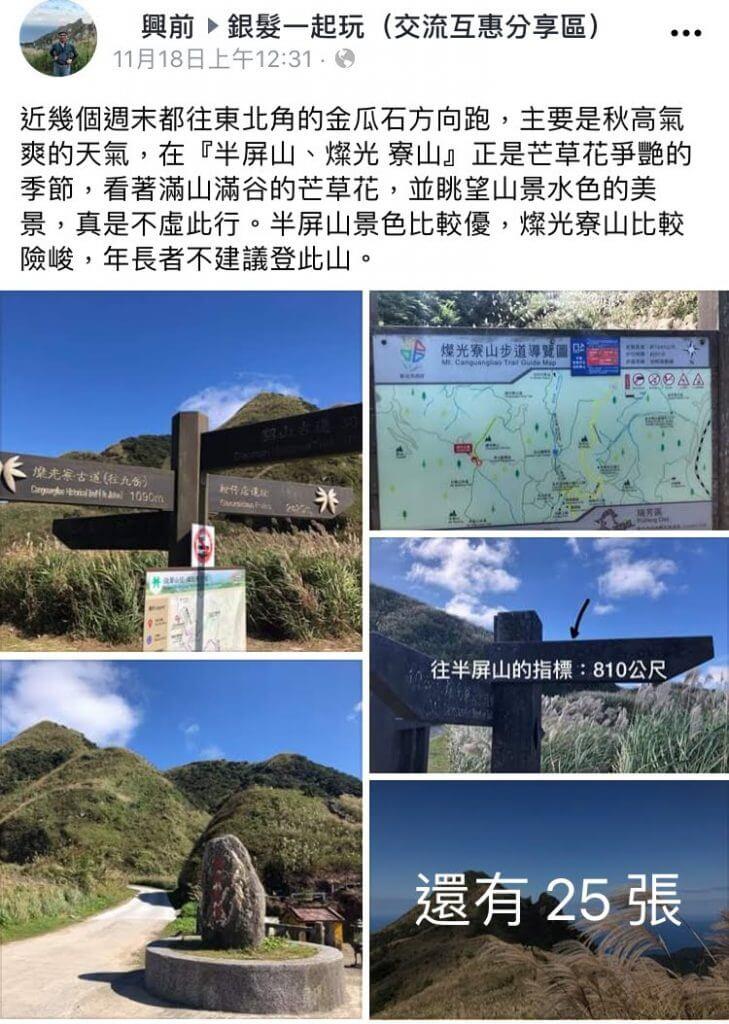 半屏山+燦光寮山