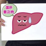 C型肝炎全口服新藥