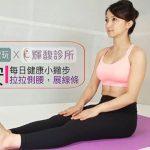 腰部運動放鬆